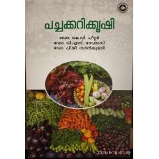 പച്ചക്കറികൃഷി  (Malayalam)