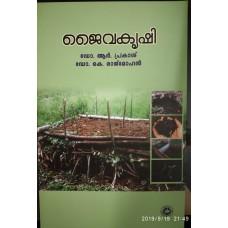 ജൈവകൃഷി (Malayalam)